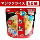 アルファ米 非常食 マジックライス サタケ 炒飯 50袋保存期間5年!...
