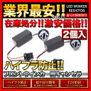 【ポン付け抵抗器!】GH1/2/3/4 HR-V [H10.9〜H17.12]T20 LED...