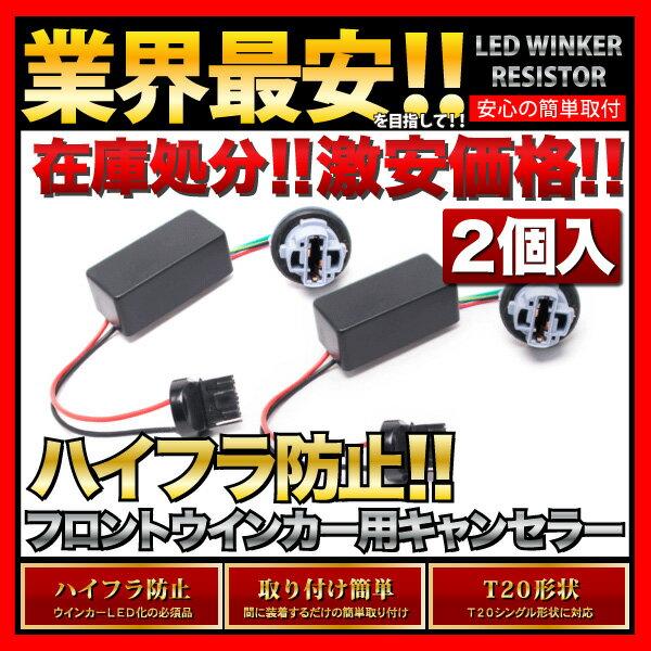 【ポン付け抵抗器!】Z2#W コルトプラス [H16.10〜H24.10]T20 LED ウインカー 用 ハイフラ防止抵抗器 2個SET LED化の必須品 T20シングル・ピンチ部違い両対応ミツビシ