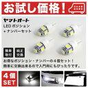 【お試し価格】GH1/2/3/4 HR-V [H10.9〜H17.12]LED ポジショ...