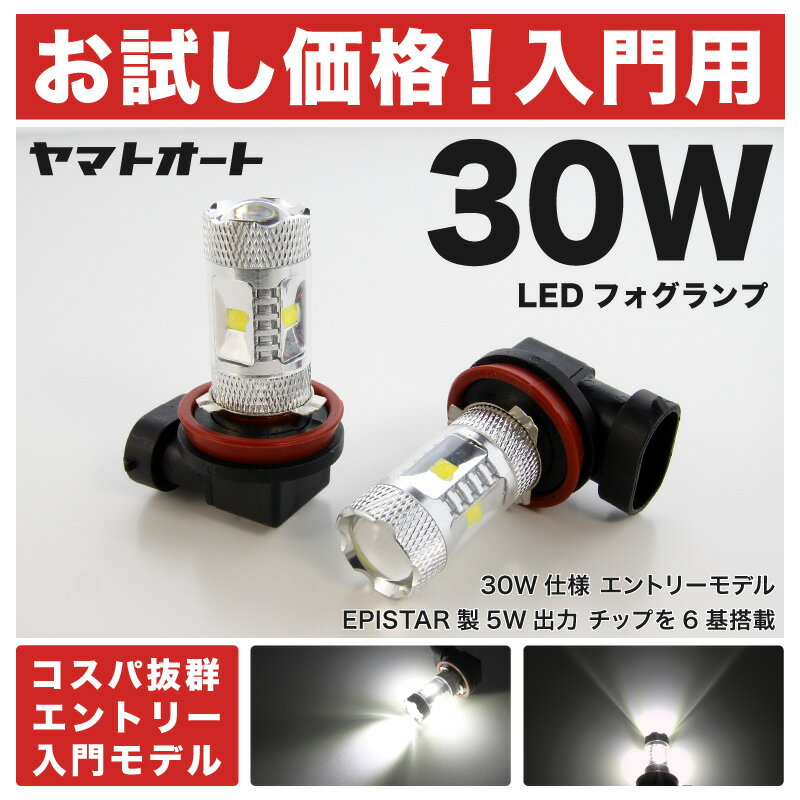 ライト・ランプ, フォグランプ・デイランプ  30WNCP30 bB H12.1H17.1130W LED HB42 DIY