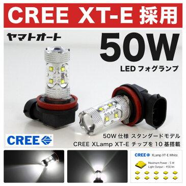 【CREE 50W】DA17W エブリイワゴン 純正OP車 [H27.2〜]50W LED フォグ ランプ H82個セット 【CREE XT-E 採用】バルブ デイライト スズキ 定番 スタンダードモデル 【10P19Dec15】
