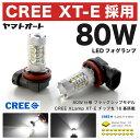 【CREE 80W】C11 ティーダ [H16.9〜]80W LED フォグ ランプ H...