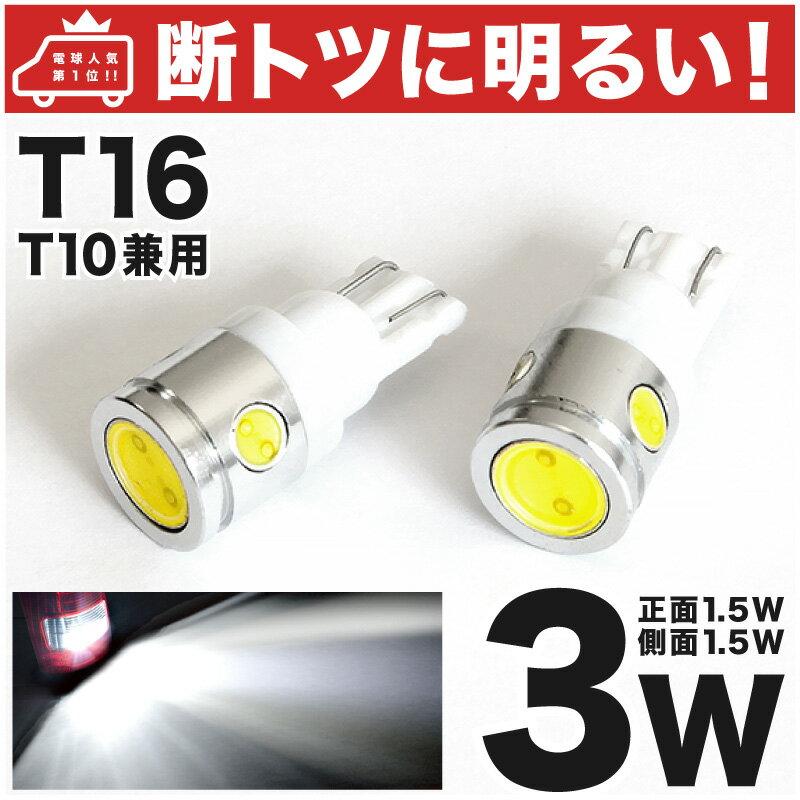 ライト・ランプ, ブレーキ・テールランプ 3WZF12 CR-Z CRZ LED T16 T10 H22.22SET LED