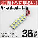 【断トツ36発!!】HN kei LED ルームランプ 1点[H10.10〜H21.8...