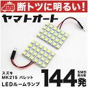 【断トツ144発!!】MK21S パレット LED ルームランプ 2点セッ...