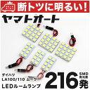 【断トツ216発!!】LA100/110S ムーヴカスタム(ムーブ) LED ル...