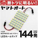 【断トツ144発!!】NCP60系 ist(イスト) LED ルームランプ 2点...