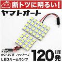 【断トツ120発!!】NCP20系 ファンカーゴ LED ルームランプ 2...