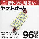 【断トツ96発!!】NCP/NLP50系 プロボックス LED ルームランプ...