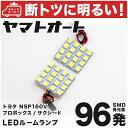 【断トツ96発!!】NSP160V プロボックス LED ルームランプ 2点...