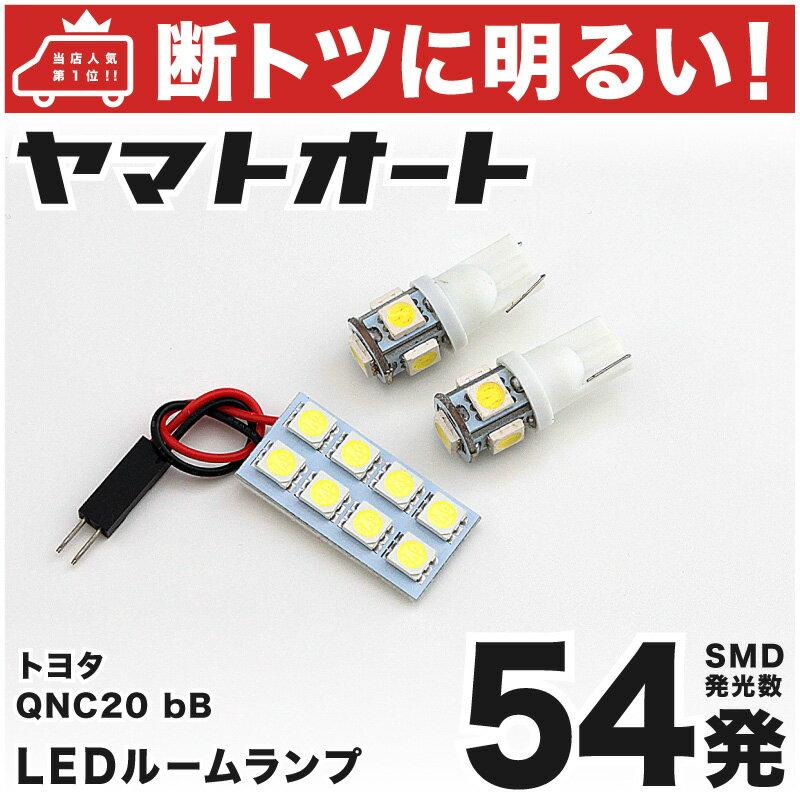 ライト・ランプ, ルームランプ 54!!QNC20 bB LED 3H17.12 3chip SMD LED DIY