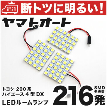 【断トツ216発!!】200系 ハイエース4型DX標準 LED ルームランプ 3点セット[H25.12〜]トヨタ 基板タイプ 圧倒的な発光数 3chip SMD LED 仕様 室内灯 カー用品 カスタム 改造 DIY