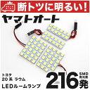 【断トツ216発!!】NCZ20系 ラウム LED ルームランプ 4点セッ...