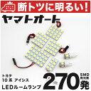 【断トツ270発!!】ANM/ZNM10系 アイシス LED ルームランプ 7...