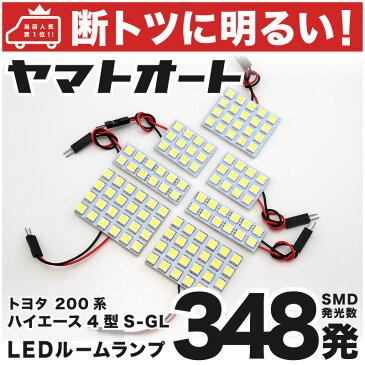 【断トツ348発!!】200系 ハイエース4型スーパーGLワイド LED ルームランプ 7点セット[H25.12〜]トヨタ 基板タイプ 圧倒的な発光数 3chip SMD LED 仕様 室内灯 カー用品 カスタム 改造 DIY