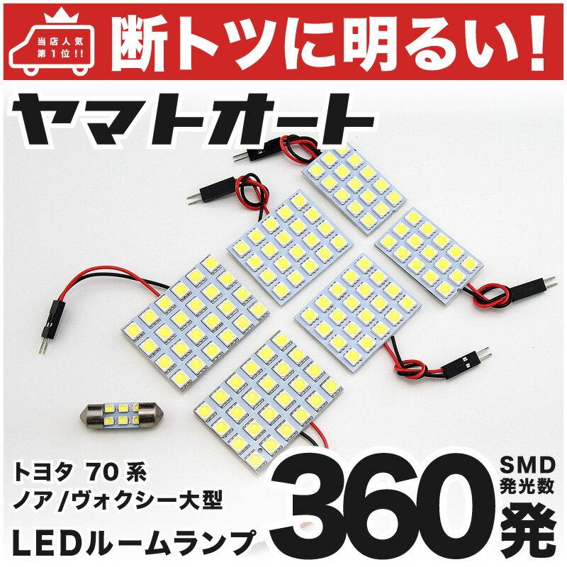 ライト・ランプ, ルームランプ 360!!ZRR70 () LED 7H19.6H26.1 3chip SMD LED DIY
