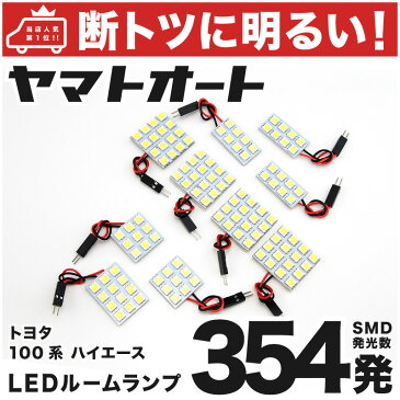 【断トツ354発!!】100系 ハイエース スーパーカスタムLTD LED ルームランプ 10点セット[H5.8〜H16.7]トヨタ 基板タイプ 圧倒的な発光数 3chip SMD LED 仕様 室内灯 カー用品 カスタム 改造 DIY