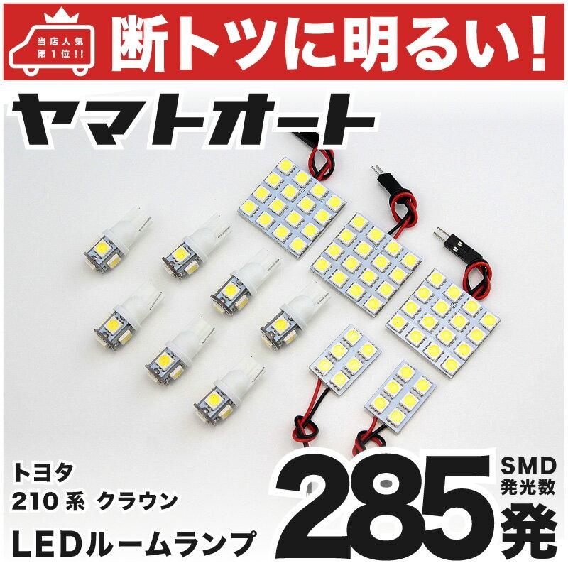 ライト・ランプ, ルームランプ 285!!AWSGRS210 LED 12H24.12 3chip SMD LED DIY