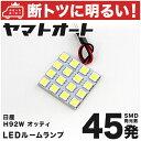 【断トツ45発!!】H92W オッティ LED ルームランプ 1点[H18.10...