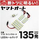 【断トツ135発!!】Y12 ウイングロード(ウィングロード) LED ...