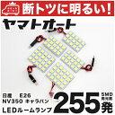 【断トツ255発!!】E26 NV350キャラバンライダー LED ルームラ...