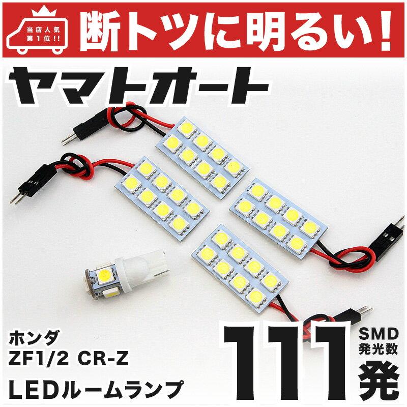 ライト・ランプ, ルームランプ 111!!ZF12 CR-Z(CRZ) LED 5H22.2 3chip SMD LED DIY