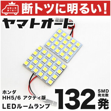 【断トツ132発!!】HH5/6 アクティバン LED ルームランプ 2点セット[H11.6〜]ホンダ 基板タイプ 圧倒的な発光数 3chip SMD LED 仕様 室内灯 カー用品 カスタム 改造 DIY