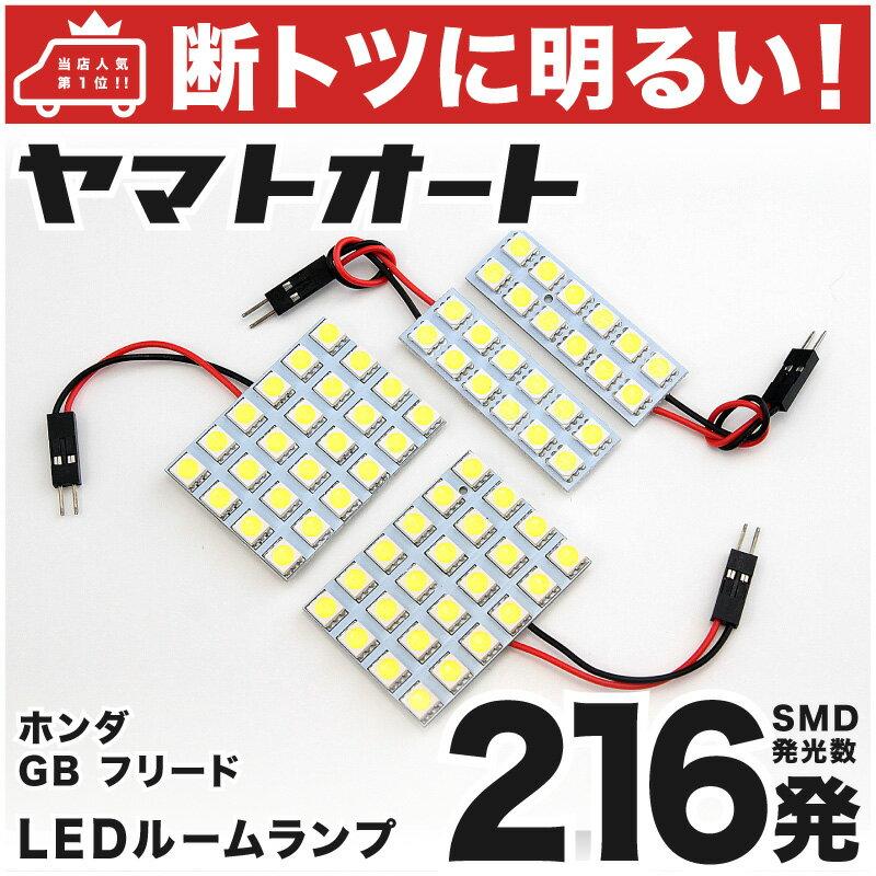 ライト・ランプ, ルームランプ 216!!GB34 LED 4H22.7H26.3 3chip SMD LED DIY
