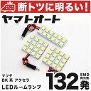 【断トツ132発!!】BK系 アクセラスポーツ LED ルームランプ 3...