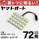 【断トツ72発!!】A05A ミラージュ LED ルームランプ 1点[H24....