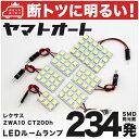 【断トツ234発!!】ZWA10 レクサス CT200h LED ルームランプ 6...