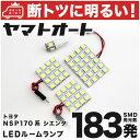 【断トツ183発!!】NSP170系 シエンタ LED ルームランプ 4点セ...