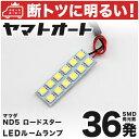 【断トツ36発!!】ND5 新型 ロードスター LED ルームランプ 1...
