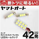 【断トツ42発!!】RU1/2/3/4 ヴェゼル LED ルームランプ 3点セ...