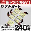 【断トツ240発!!】V80/90系 パジェロ LED ルームランプ 7点セ...