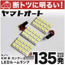 【断トツ135発!!】KW系 カングー2 後期 LED ルームランプ 3点...