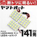【断トツ141発!!】LA650/660S 新型 タントカスタム LED ルー...