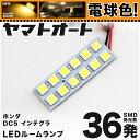 ★電球色36発★DC5 インテグラ LED ルームランプ 1点[H13.7〜H1...