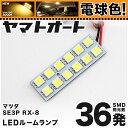 ★電球色36発★SE3P RX-8(RX8) LED ルームランプ 1点[H15.4〜]...