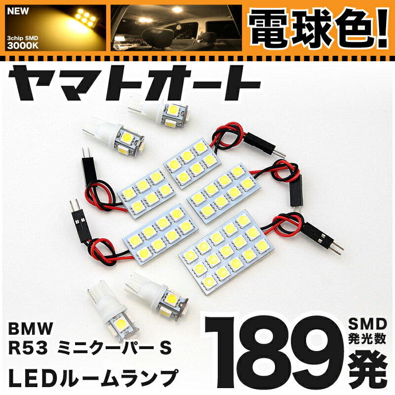 ライト・ランプ, ルームランプ 189RE16 R53 S LED 9H14.3H19.2 3000K BMW MINI 3chip SMD LED DIY
