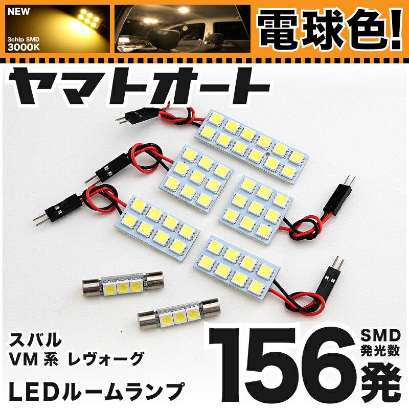 ライト・ランプ, ルームランプ 156VM STI LED 7H28.6 3000K 3chip SMD LED DIY
