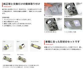 【お試し価格】VM系新型レヴォーグ[H26.6〜]簡単交換LEDルームランプ7点セット室内灯SMDLEDスバル入門エントリーモデル