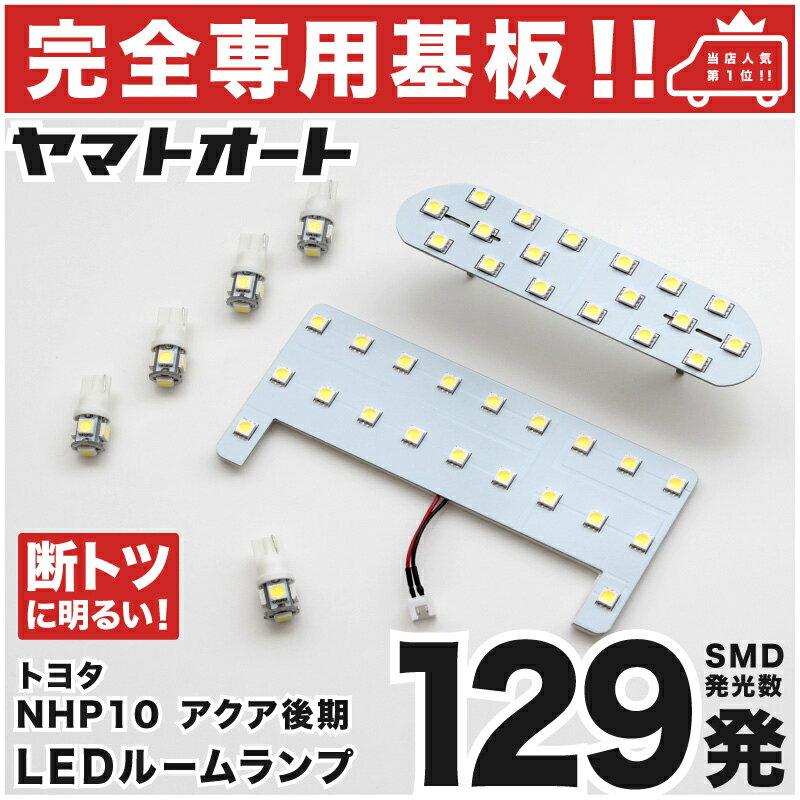 ライト・ランプ, ルームランプ  129!!NHP10 LED 7T10 4H26.12 T10 SMD