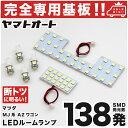 【専用形状 断トツ138発!!】MJ21S AZワゴンRR・FX-S 専用 LED...
