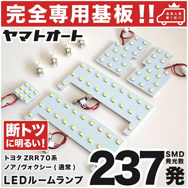 ライト・ランプ, ルームランプ  237!!ZRR70 LED 9T10 4H19.6H26.1 T10 SMD