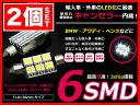 【抵抗付】W169 Aクラス メルセデス・ベンツ LED ナンバー灯 ライセンスランプ 警告灯キャンセラー付 T10×36mm (37mm) 2個SET 外車・輸入車・欧州車に 【純白色】【2個SET】 LEDルームランプ にも[H17.2〜H24.12]メルセデス・ベンツ