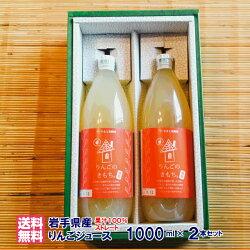 『りんごのきもち。』りんごジュース2本