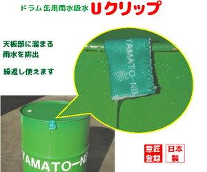 ドラム缶用雨水吸出しクリップ