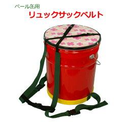 ペール缶用リュックサックベルト01
